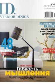 ID. INTERIOR DESIGN