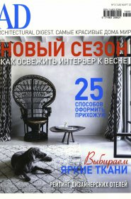 AD - Architectural Digest Russia