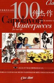 CLASS 100 Capolavori Masterpieces